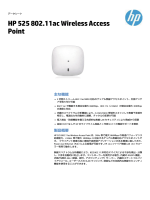 HP 525 802.11ac Wireless Access Point (JP)