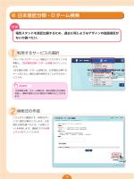 日本意匠分類・Dターム検索[PDF形式 8824KB]
