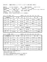 新人対戦表(pdf)