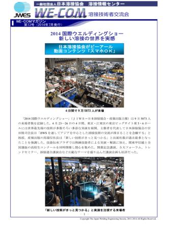 2014 国際ウエルディングショー 新しい溶接の世界を