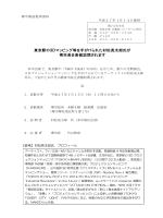 東京駅の3Dマッピング等を手がけられた村松亮太郎氏が 堺市長を表敬