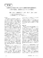 詳細 - 新潟市医師会