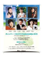 KANAGAWA 2015