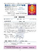 熊谷ロータリークラブ 第3013回例会 第22号