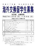 1 月 19 日(月) - 北九州市立大学 国際教育交流センター
