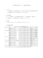 秋田商業高等学校トイレ清掃業務仕様書 1 目的 この仕様書は