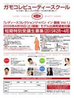 ガモコレグンゼ用企画書01 [更新済み]