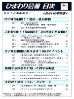 ひまわり 会報 2015年 新年号