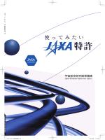 本書について - JAXA AEROSPACE Biz