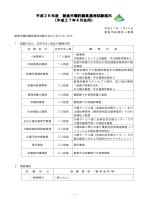 平成26年度 朝倉市嘱託職員選考試験案内 (平成27年4月任用)