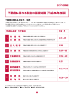不動産に関わる税金の基礎知識(平成26年度版)