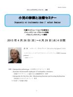 小児の診断と治療セミナー - 日本オステオパシーメディスン協会