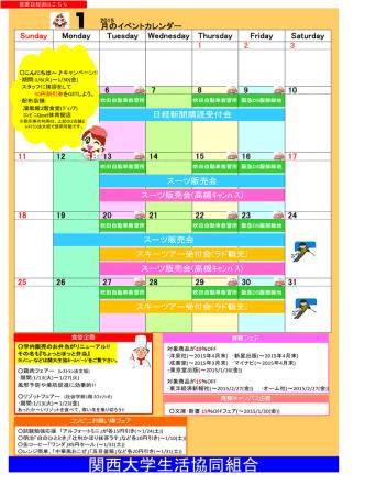 1 - 関西大学生活協同組合