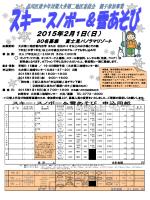 雪あそびチラシ( 、338.6 KB) - 品川区 Shinagawa City