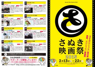 22 - さぬき映画祭