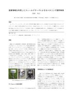 画像情報を利用したフィールドサーバによるモニタリング運用事例