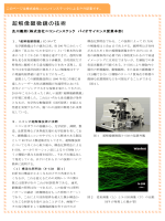 超解像顕微鏡の技術
