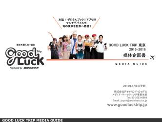 2 - 訪日外国人向けフリーマガジン「GOOD LUCK TRIP」