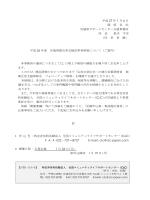 災害公営住宅への移行対策研修Ⅱ 地域生活支援研修① フォローアップ