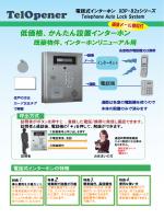 電話式インターホン XDP-82xシリーズ Telephone Auto Lock System