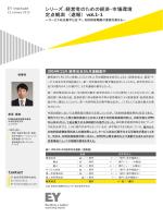 経営者のための経済・市場環境 定点観測 (速報)