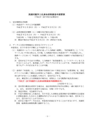 27・28美浦村競争入札参加資格審査申請要領(定期受付)
