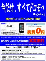 期間限定実施中!!在庫限りF-04F、iPhone5sがMNP実質0円!!