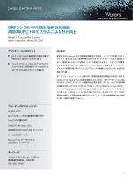 環境サンプル中の極性塩基性医薬品: 高効率UPLC HILIC
