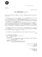[PDF]TOC 事業移管について