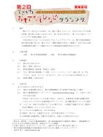 おもてなしレシピ募集要領(PDF:289KB)