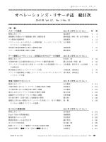 727 - 日本オペレーションズ・リサーチ学会