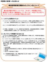 輸出証明書発行業務のオンライン化について 輸出証明書