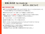 音楽と本の店 by music.jp ポイント、IDについて