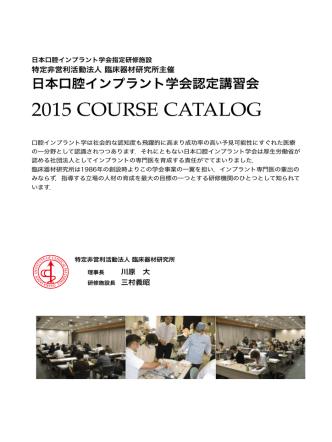 2015年度日本口腔インプラント学会認定講習会