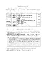 教育研修講演のお知らせ - 第27回 日本肘関節学会 学術集会