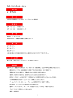 PDFをダウンロード - 沖縄コーポレートゲームズ okinawa corporate games