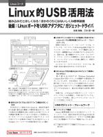 Linux的USB活用法
