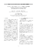 LiCoO2ナノ粒子の合成とリチウム二次電池への応用展開