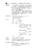 平成26年度政策研究会・報告会のお知らせ