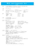 [U-12] Malba Chanpionship 2014の組合せ