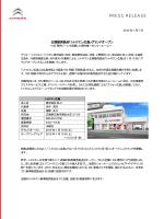 グランドオープン(PDF: 160.1 KB )
