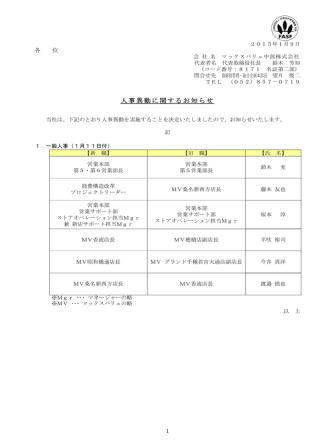 2015 01.09 人事異動に関するお知らせ