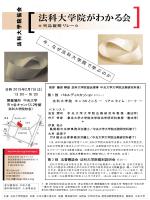 東京会場④ - 法科大学院協会