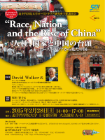 Race, Nation and the Rise of China