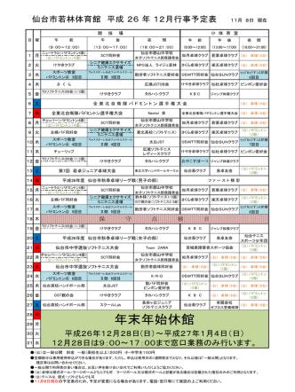 2014年12月行事予定表 - 仙台市スポーツ振興事業団