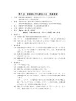 実施要領 [245KB pdfファイル]
