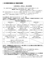 こちら - 沖縄県作業療法士会
