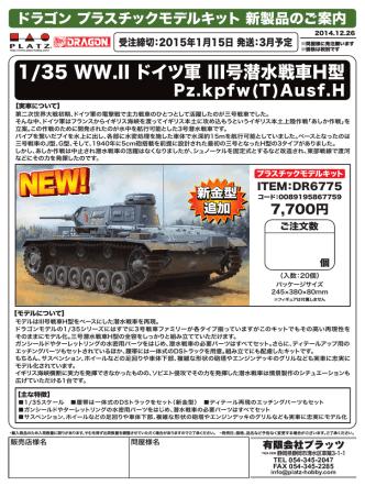 1/35 WW.II ドイツ軍 III号潜水戦車H型