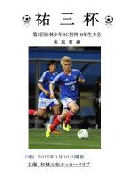 10(土)6年生「松林少年SC招待/祐三杯」