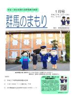 1月号 - 群馬県警察
